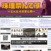 珠理奈んです:SKE48まとめ