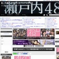 船上の瀬戸内48Gまとめブログ☆STU48