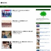 欅NEWS