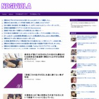NOGIVIOLA