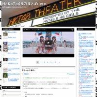 HaKaTa48のまとめ etc.
