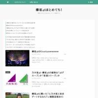 欅坂46まとめてち!