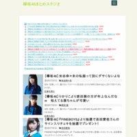 欅坂46まとめスタジオ